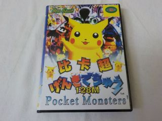 MD Pocket Monsters