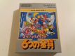 GB Super Mario Land 2 JPN
